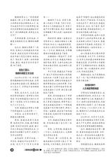 知音(上半月)2020年9月第9期
