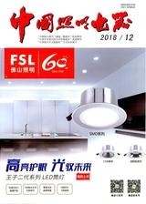 中国照明电器2018年12月第12期
