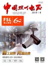 中国照明电器2019年4月第4期