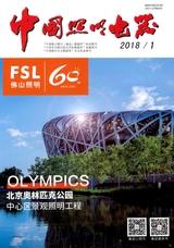中国照明电器2018年1月第1期