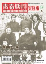 青春期健康·家庭版