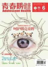 青春期健康·下半月