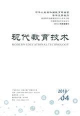 现代教育技术2018年4月第4期