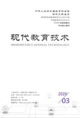 现代教育技术2020年3月第3期