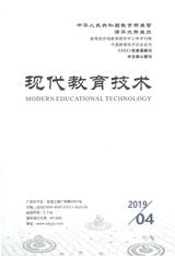 现代教育技术2019年4月第4期