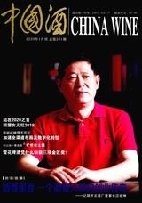 中国酒2020年1月第1期