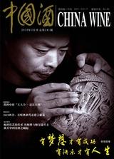 中国酒2019年3月第3期