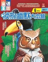 童话王国·侦探幽默集中营