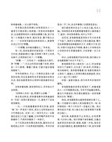 童话王国·文学大师班2019年3月第3期