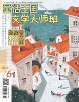童话王国·文学大师班
