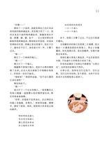 童话王国·文学大师班2019年6月第6期