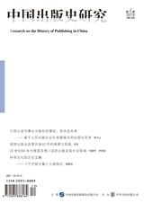 中国出版?#36153;?#31350;