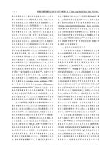 结核病与肺部健康杂志2020年3月第1期
