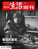 三联生活周刊