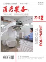 医疗装备2019年1月第2期