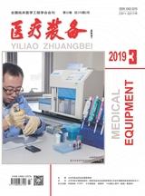 医疗装备2019年2月第3期
