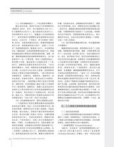 中国远程教育2019年8月第8期