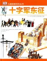 DK儿童探索百科丛书:十字军东征