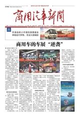 商用汽车新闻2019年4月第618期