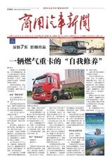 商用汽车新闻2019年7月第627期