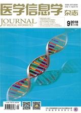 医学信息学杂志(中文版)
