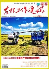 农村工作通讯