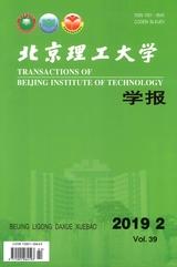 北京理工大学学报2019年2月第2期