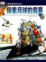 DK儿童探索百科丛书:探索月球的竞赛