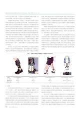 中国康复医学杂志2020年8月第8期