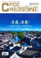 中外企业文化2018年12月第12期