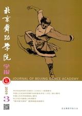北京舞蹈学院学报2019年6月第3期