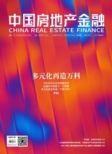 中国房地产金融2020年8月第8期