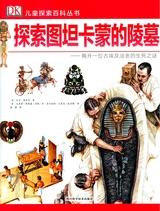 DK儿童探索百科丛书:探索图坦卡蒙的陵墓