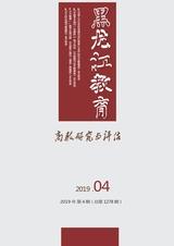 黑龙江教育·高教研究与评估2019年4月第4期