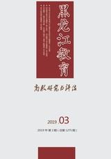 黑龙江教育·高教研究与评估