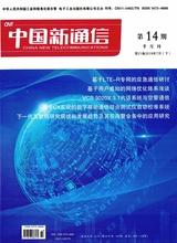 中国新通信2019年7月第14期