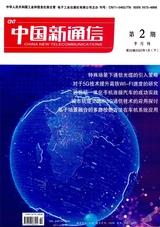 中国新通信2020年1月第2期