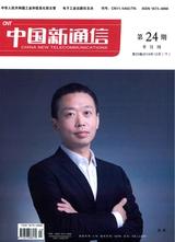 中国新通信2018年12月第24期