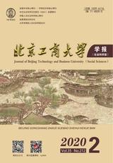 北京工商大学学报(社会科学版)2020年3月第2期