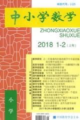 中小学数学(小学版)2018年2月第2期