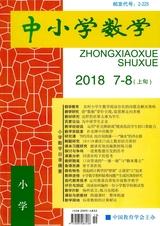 中小学数学(小学版)2018年8月第8期
