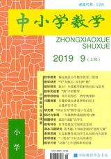 中小学数学(小学版)2019年9月第9期