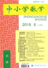 中小学数学(小学版)2018年6月第6期