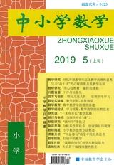 中小学数学(小学版)2019年5月第5期