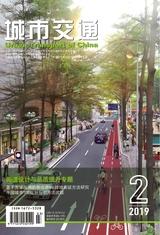 城市交通2019年3月第2期
