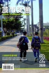 城市交通2020年3月第2期