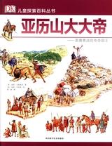 DK儿童探索百科丛书:亚历山大大帝