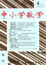 中小学数学(初中版)2019年4月第4期
