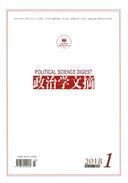 政治学文摘(中文版)