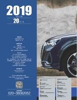 汽车杂志2019年7月第7期
